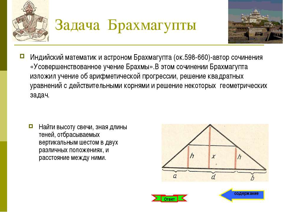 Задача Брахмагупты Индийский математик и астроном Брахмагупта (ок.598-660)-ав...