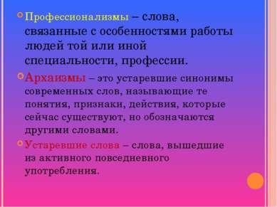 Профессионализмы – слова, связанные с особенностями работы людей той или иной...