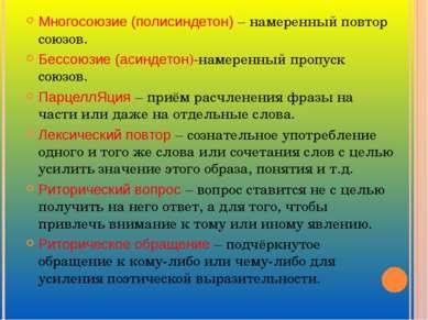 Многосоюзие (полисиндетон) – намеренный повтор союзов. Бессоюзие (асиндетон)-...