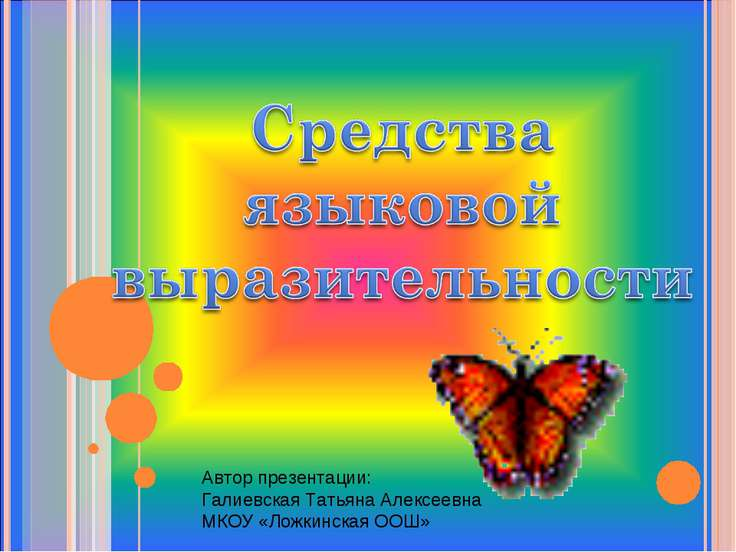 Автор презентации: Галиевская Татьяна Алексеевна МКОУ «Ложкинская ООШ»
