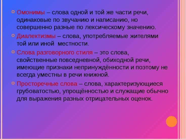 Омонимы – слова одной и той же части речи, одинаковые по звучанию и написанию...