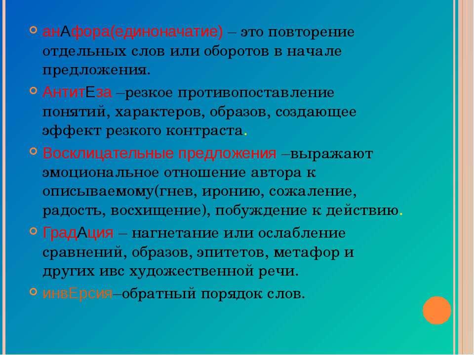 анАфора(единоначатие) – это повторение отдельных слов или оборотов в начале п...