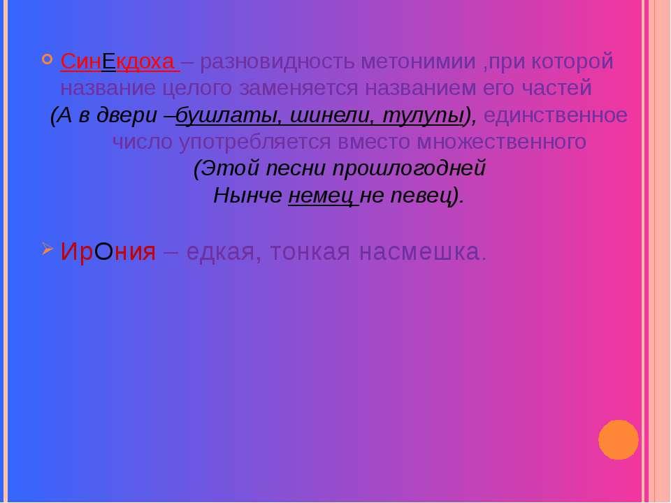 СинЕкдоха – разновидность метонимии ,при которой название целого заменяется н...