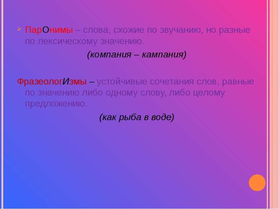 ПарОнимы – слова, схожие по звучанию, но разные по лексическому значению. (ко...