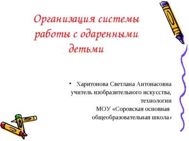 Организация системы работы с одаренными детьми Харитонова Светлана Антонасовн...