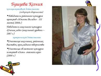 Бушуева Ксения коммуникативная деятельность (лидерская одаренность) Победител...