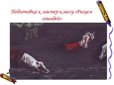 Подготовка к мастер-классу «Рисуем лошадей»