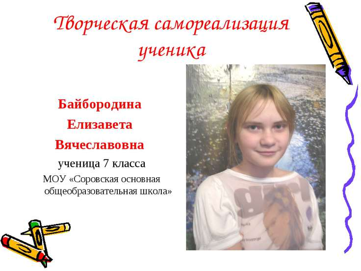Творческая самореализация ученика Байбородина Елизавета Вячеславовна ученица ...