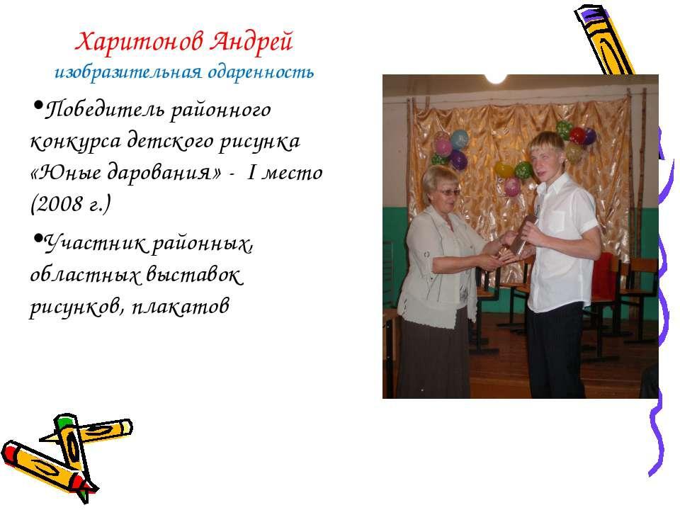 Харитонов Андрей изобразительная одаренность Победитель районного конкурса де...