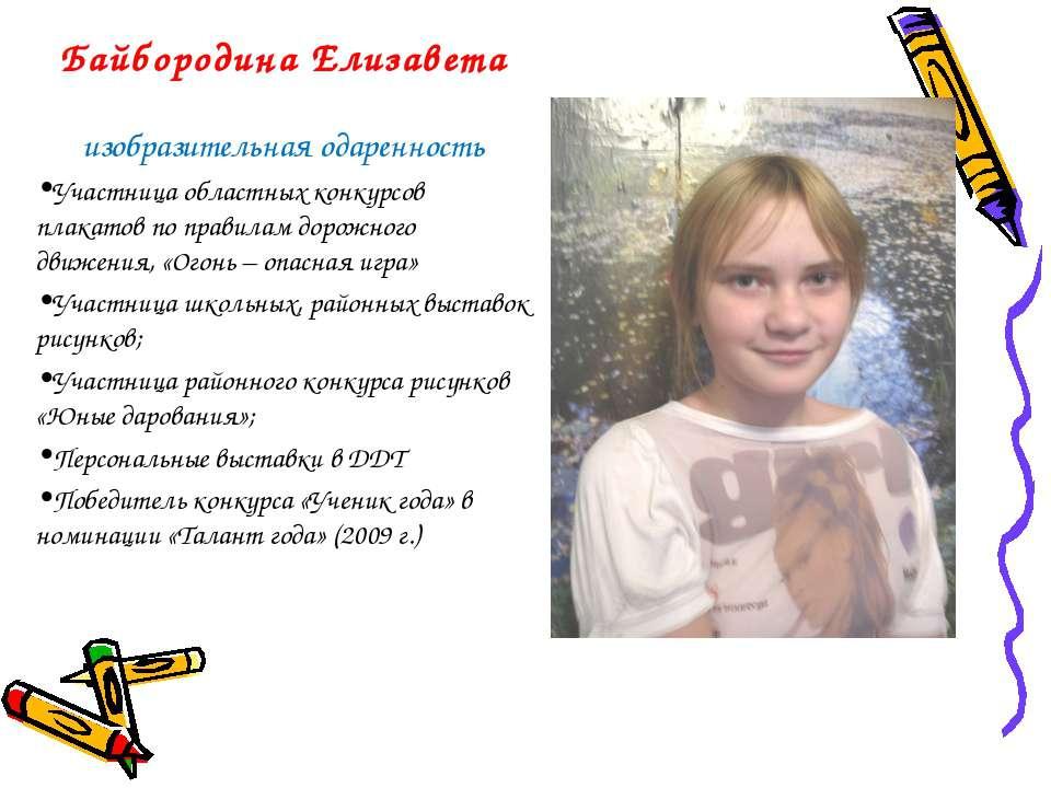 Байбородина Елизавета изобразительная одаренность Участница областных конкурс...
