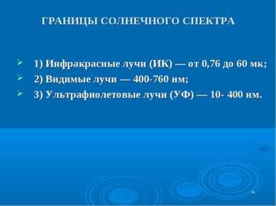 ГРАНИЦЫ СОЛНЕЧНОГО СПЕКТРА 1) Инфракрасные лучи (ИК) — от 0,76 до 60 мк; 2) В...