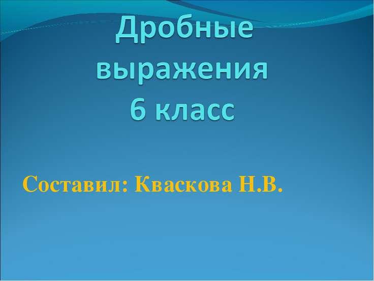 Составил: Кваскова Н.В.