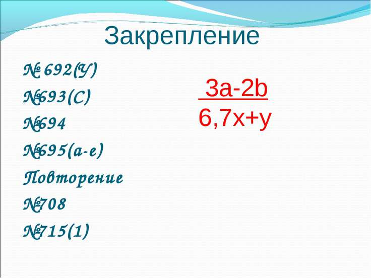 Закрепление № 692(У) №693(С) №694 №695(а-е) Повторение №708 №715(1) 3a-2b 6,7x+y