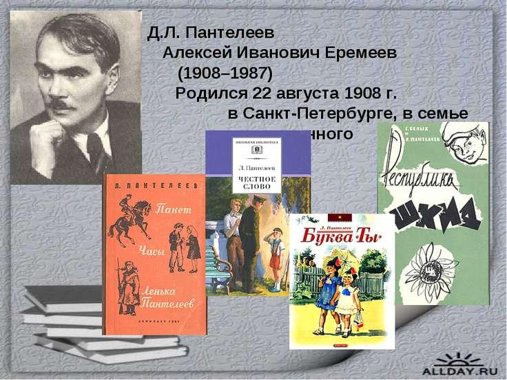 Д.Л. Пантелеев Алексей Иванович Еремеев (1908–1987) Родился 22 августа 1908 г...