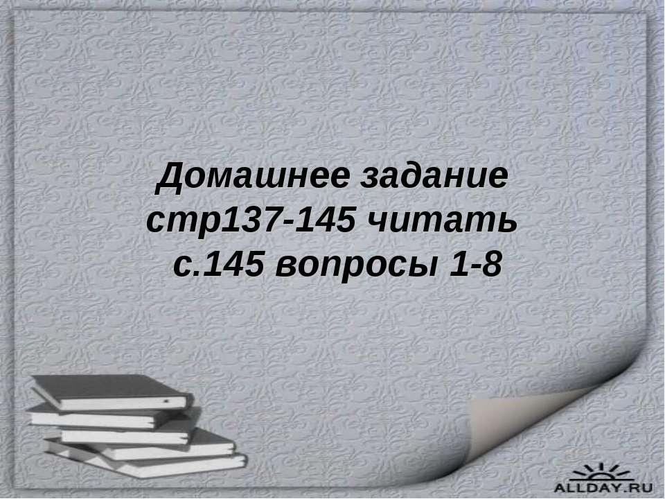 Домашнее задание стр137-145 читать с.145 вопросы 1-8