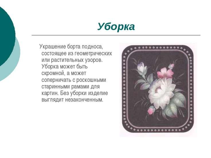 Уборка Украшение борта подноса, состоящее из геометрических или растительных ...