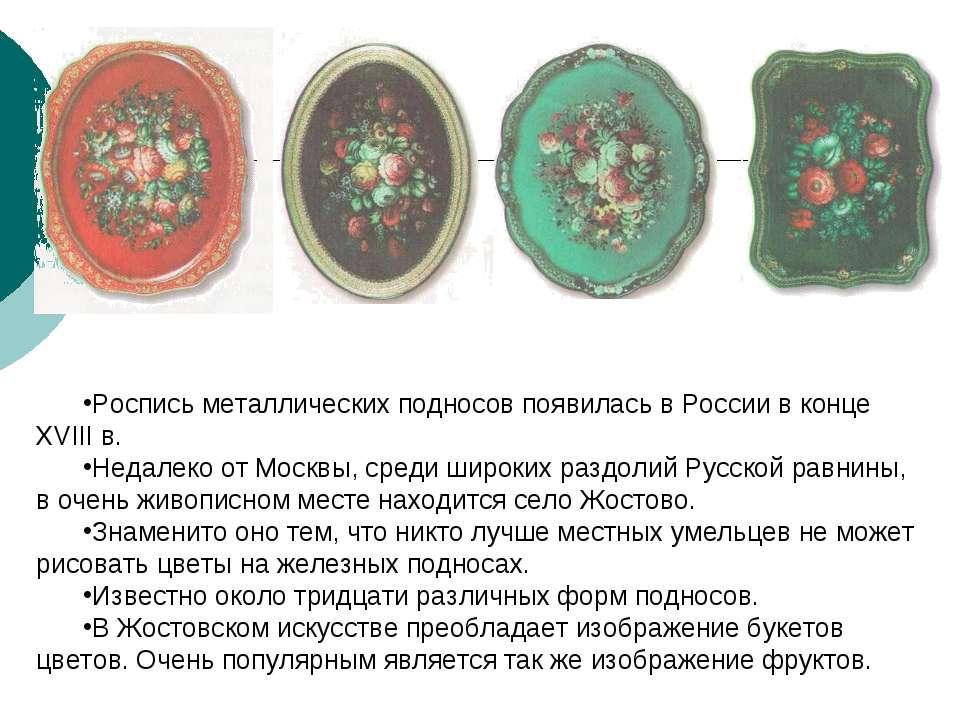 Роспись металлических подносов появилась в России в конце XVIII в. Недалеко о...
