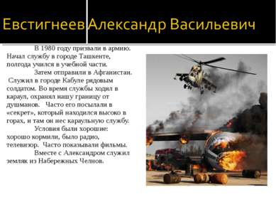 В 1980 году призвали в армию. Начал службу в городе Ташкенте, полгода учился ...