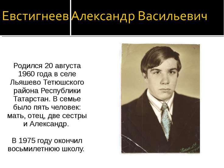 Родился 20 августа 1960 года в селе Льяшево Тетюшского района Республики Тата...