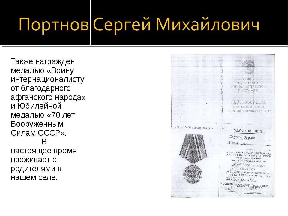 Также награжден медалью «Воину-интернационалисту от благодарного афганского н...