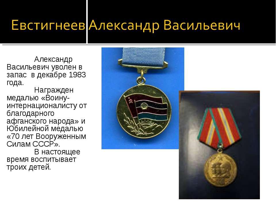 Александр Васильевич уволен в запас в декабре 1983 года. Награжден медалью «В...