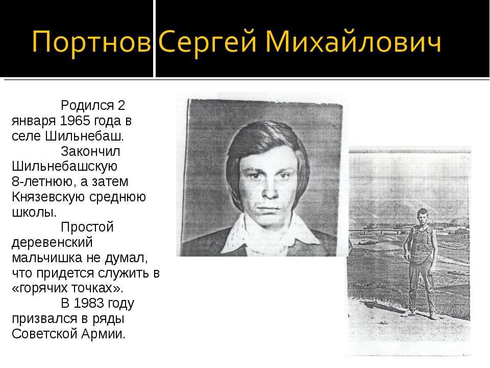 Родился 2 января 1965 года в селе Шильнебаш. Закончил Шильнебашскую 8-летнюю,...
