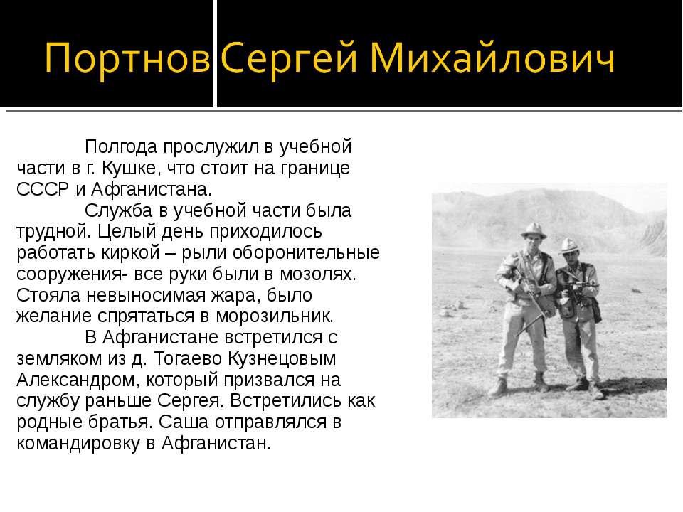 Полгода прослужил в учебной части в г. Кушке, что стоит на границе СССР и Афг...
