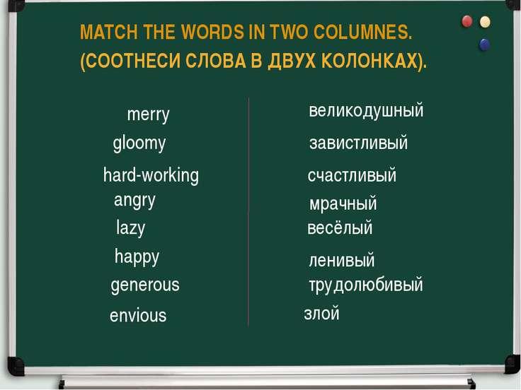 MATCH THE WORDS IN TWO COLUMNES. (СООТНЕСИ СЛОВА В ДВУХ КОЛОНКАХ). merry gloo...