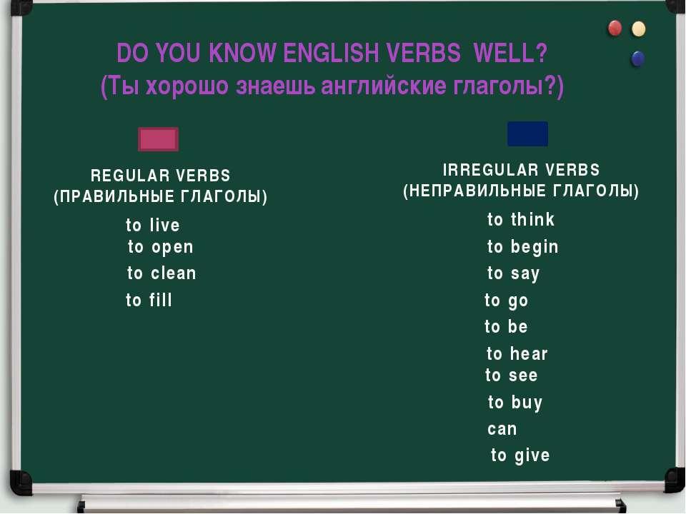DO YOU KNOW ENGLISH VERBS WELL? (Ты хорошо знаешь английские глаголы?) REGULA...