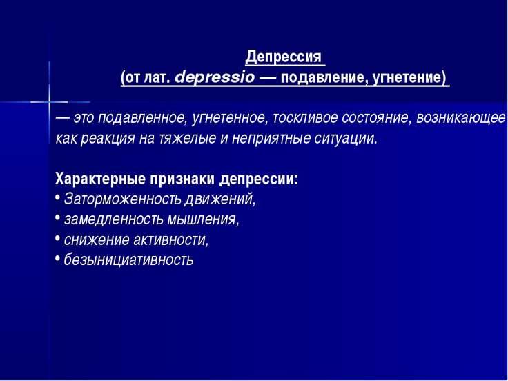 Депрессия (от лат. depressio — подавление, угнетение) — это подавленное, угне...