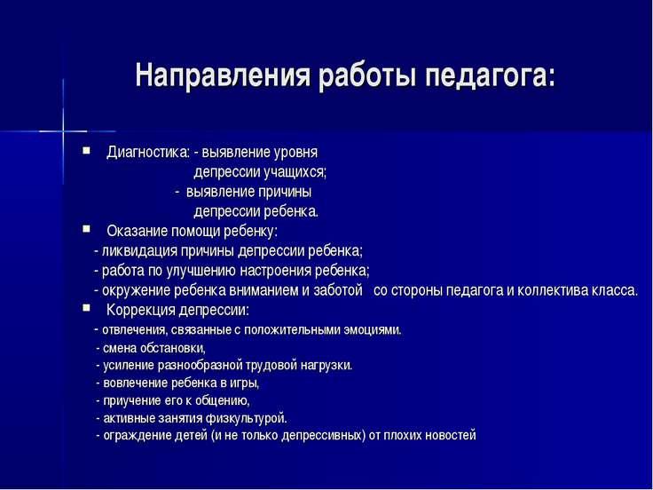 Направления работы педагога: Диагностика: - выявление уровня депрессии учащих...