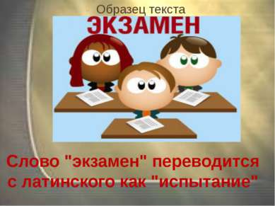 """Слово """"экзамен"""" переводится с латинского как """"испытание"""""""
