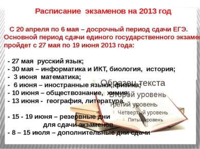 Пр Расписание экзаменов на 2013 год С 20 апреля по 6 мая – досрочный период с...