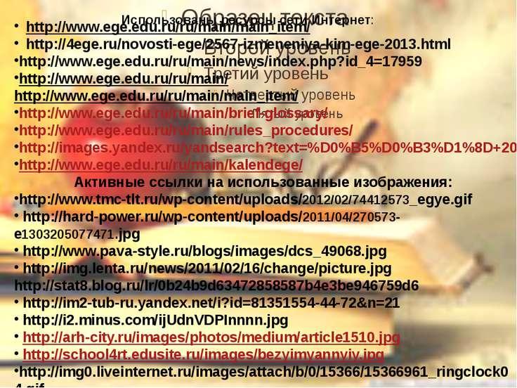 Единый государственный экзамен (ЕГЭ) является основной формой итоговой госуда...
