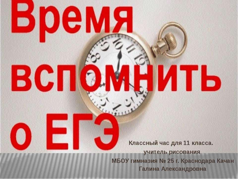 Классный час для 11 класса. учитель рисования МБОУ гимназия № 25 г. Краснодар...