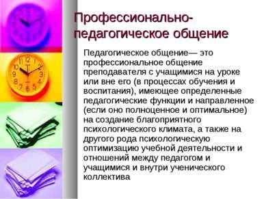 Профессионально-педагогическое общение Педагогическое общение— это профессион...