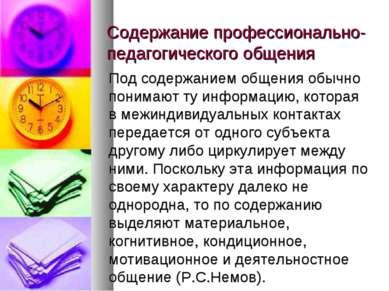 Содержание профессионально-педагогического общения Под содержанием общения об...