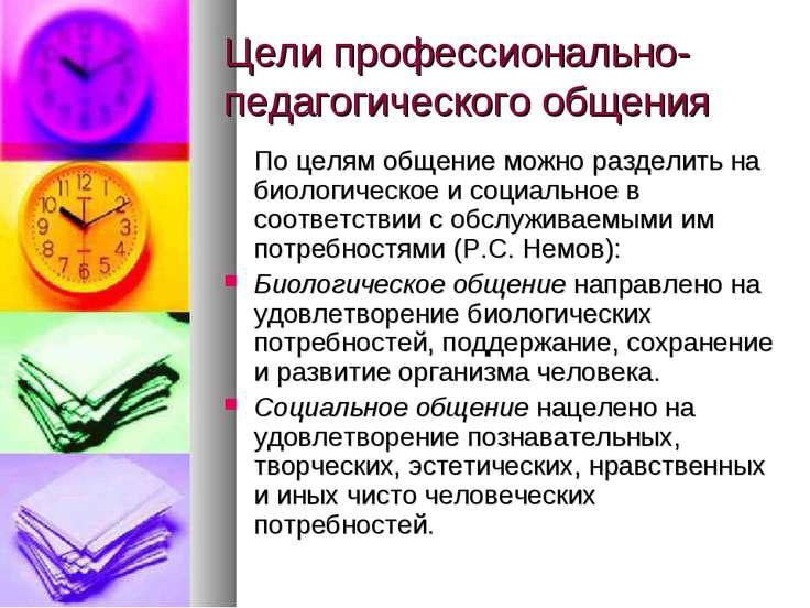 Цели профессионально-педагогического общения По целям общение можно разделить...