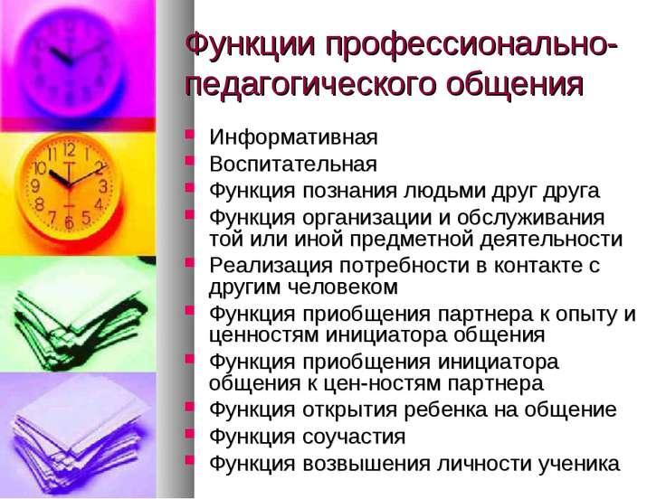 Функции профессионально-педагогического общения Информативная Воспитательная ...