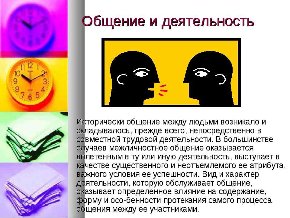 Общение и деятельность Исторически общение между людьми возникало и складывал...