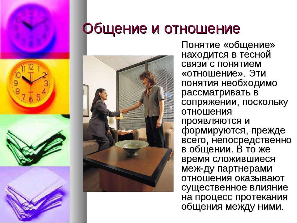 Общение и отношение Понятие «общение» находится в тесной связи с понятием «от...