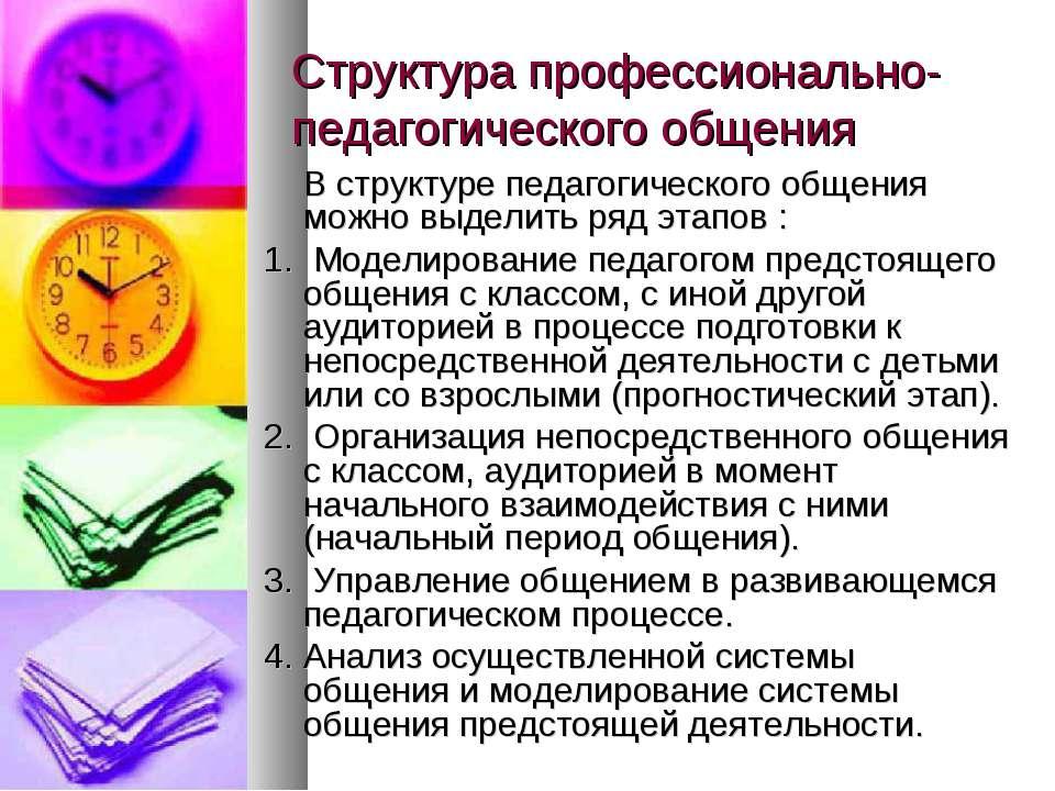 Структура профессионально-педагогического общения В структуре педагогического...