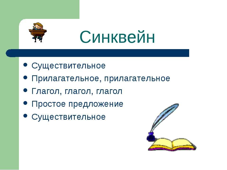 Синквейн Существительное Прилагательное, прилагательное Глагол, глагол, глаго...