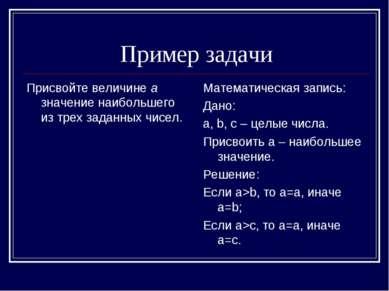 Пример задачи Присвойте величине а значение наибольшего из трех заданных чисе...