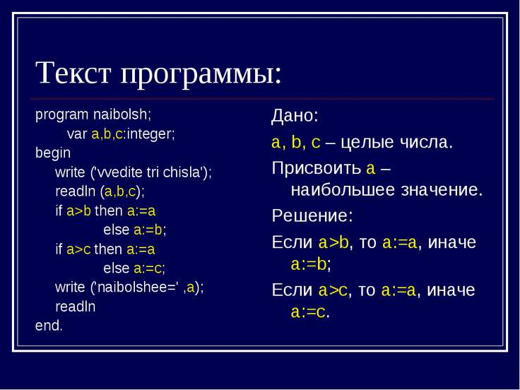 Текст программы: program naibolsh; var a,b,c:integer; begin write ('vvedite t...