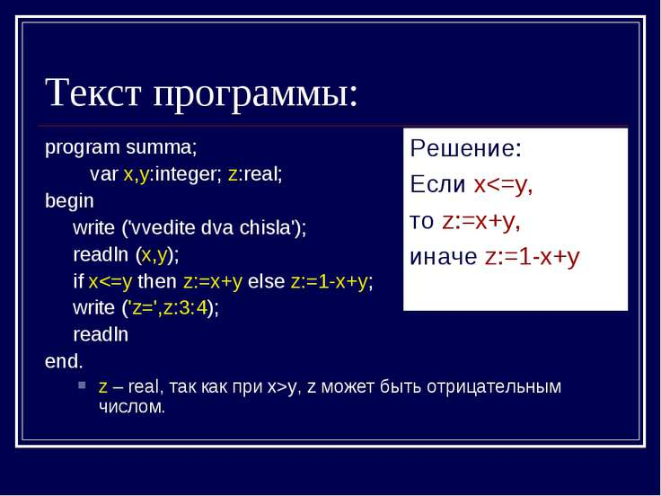 Текст программы: program summa; var x,y:integer; z:real; begin write ('vvedit...