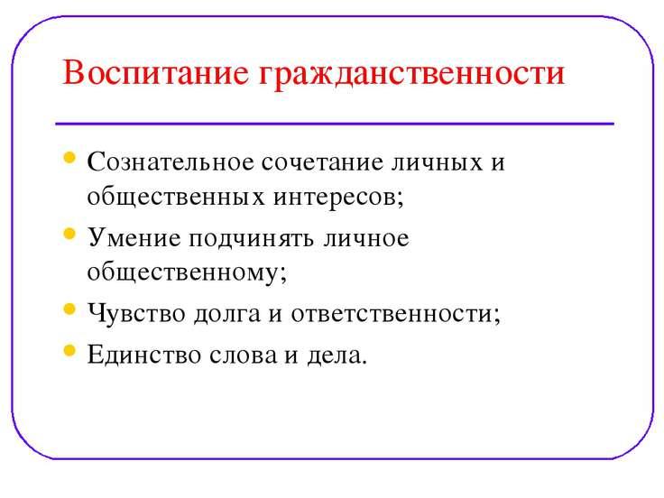 Воспитание гражданственности Сознательное сочетание личных и общественных инт...