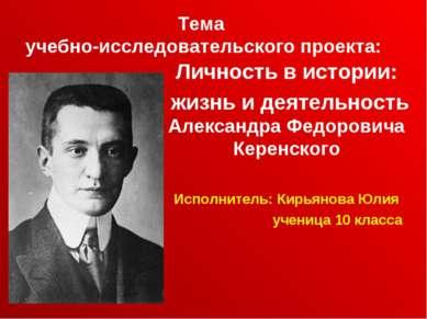 Тема учебно-исследовательского проекта: Личность в истории: жизнь и деятельно...