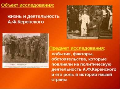 Объект исследования: жизнь и деятельность А.Ф.Керенского Предмет исследования...