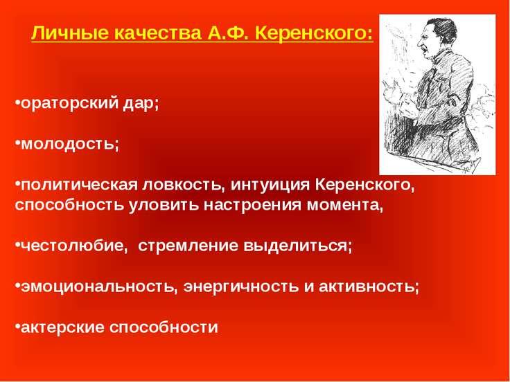 Личные качества А.Ф. Керенского: ораторский дар; молодость; политическая ловк...